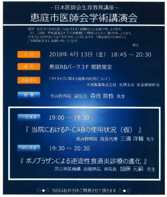 4/13(金)「恵庭市医師会学術講演会」において、加藤院長が講演