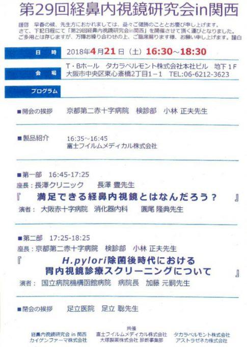 4/21(土)「第29回経鼻内視鏡研究会in関西」において、加藤院長が講演
