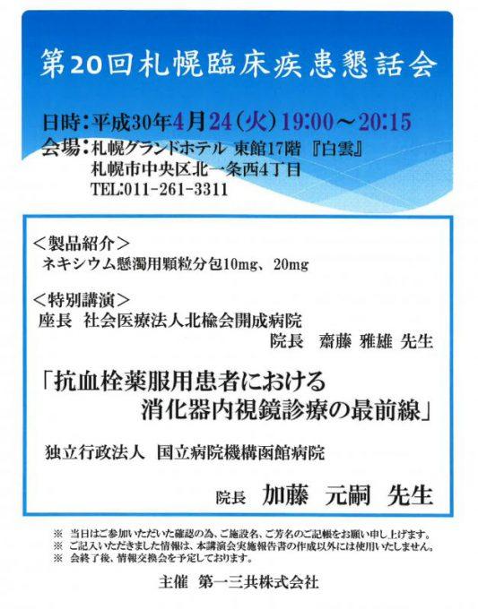 4/24(火)「第20回札幌臨床疾患懇話会」において、加藤院長が講