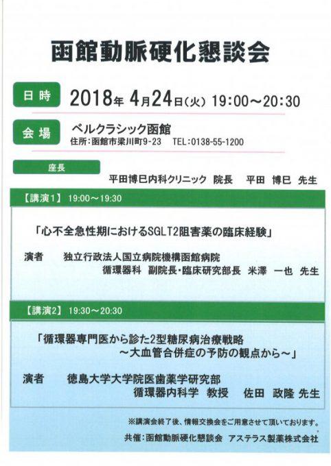 4/24(火) [動脈硬化懇談会]において米澤副院長が講演
