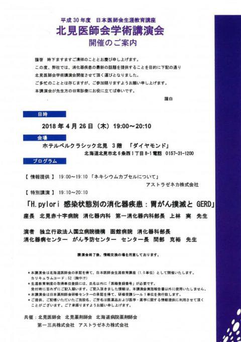 4/26(木) [北見医師会学術講演会]において間部消化器センター部長が講演
