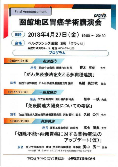 4/27(金) [函館地区胃癌学術講演会]において久保消化器科医長が講演