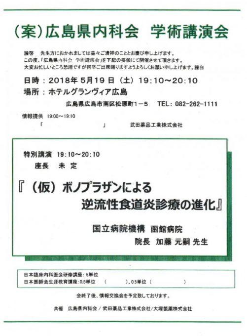 5/19(土)「広島県内科会学術講演会」において、加藤院長が講演