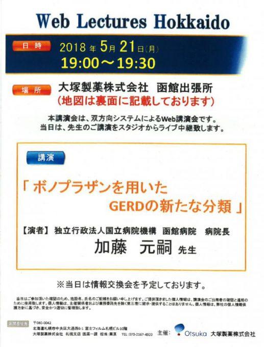 5/21(月) [Web Lectures Hokkaido]において加藤院長が講演