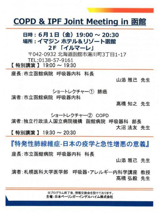 6/1(金) [COPD&IPF Joint Meeting in 函館]において大沼呼吸器科医長が講演