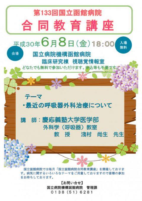 平成30年6月8日(金)合同教育講座が開催されます。