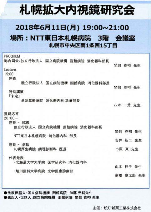 6/11[札幌拡大内視鏡研究会]において間部消化器科部長が司会・座長を務めました