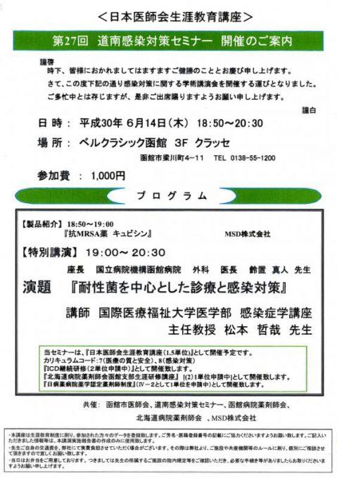 6/14 [第27回道南感染対策セミナー]において鈴置外科医長が座長を務めました