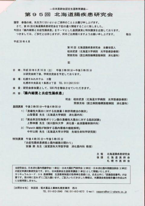 6/16 [第95回北海道腸疾患研究会]において間部消化器科部長が司会を務めました