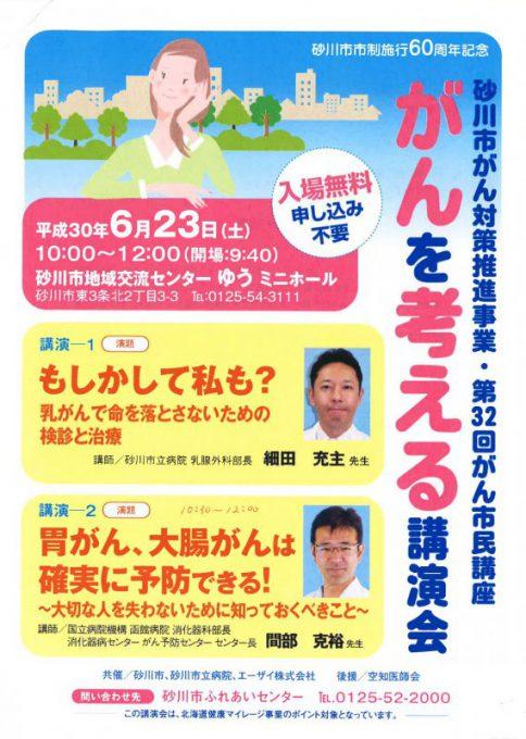 6/23[第32回がん市民講座]において間部消化器科部長が講演しました