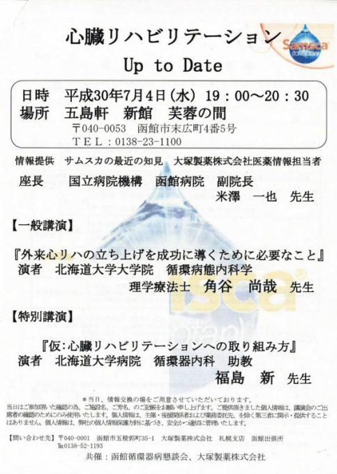 7/4[心臓リハビリテーションUptoDate]において米澤副院長が座長を務めました