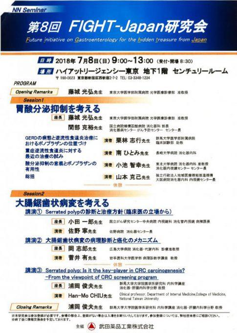 7/8[第8回 FIGHT-Japan研究会]において間部消化器科部長が座長を務めました