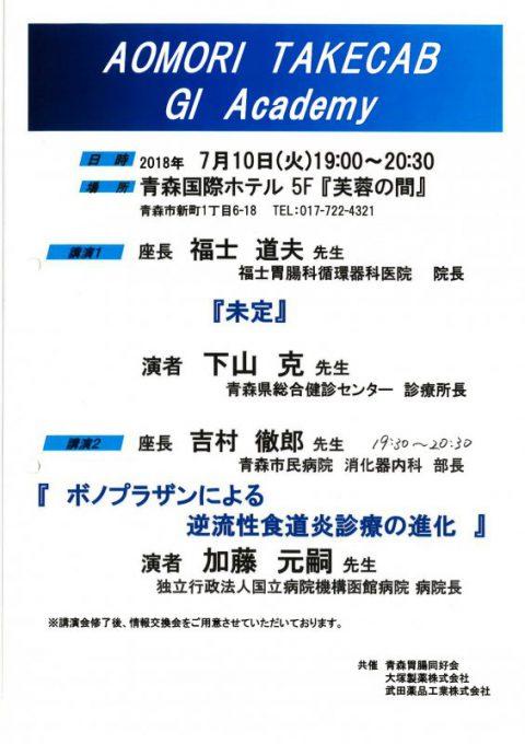 7/10[AOMORI TEKECAB GI Academy]において加藤院長が講演しました