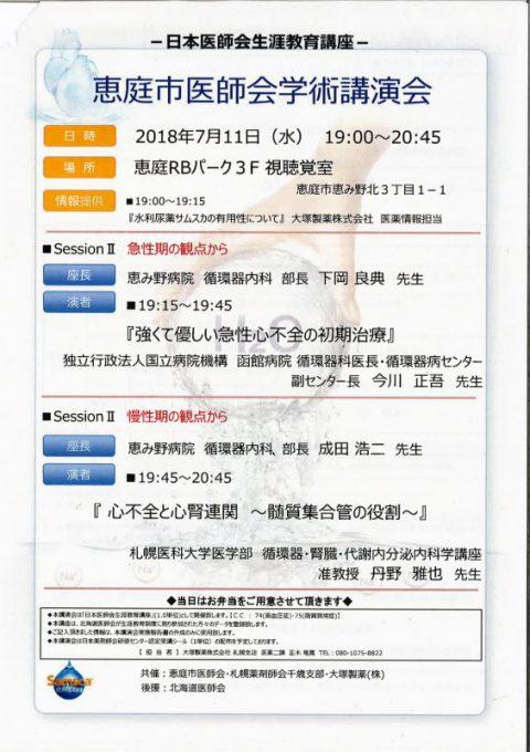 7/11[恵庭医師会講演会]において今川循環器科医長が講演しました