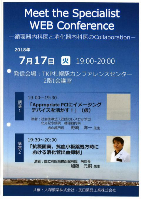 7/17[Meet the Specialist WEB Conference]において加藤院長が講演しました