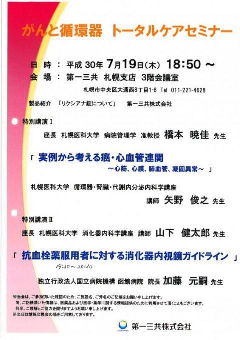 7/19[がんと循環器 トータルケアセミナー]において加藤院長が講演しました
