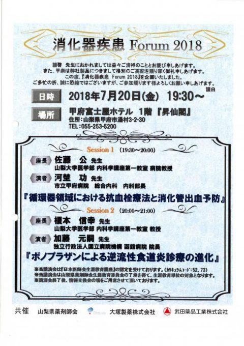 7/20[消化器疾患Forum 2018]において加藤院長が講演しました