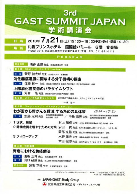 7/21[3rd GAST SUMMIT JAPAN 学術講演会]にて加藤院長が座長を務めました