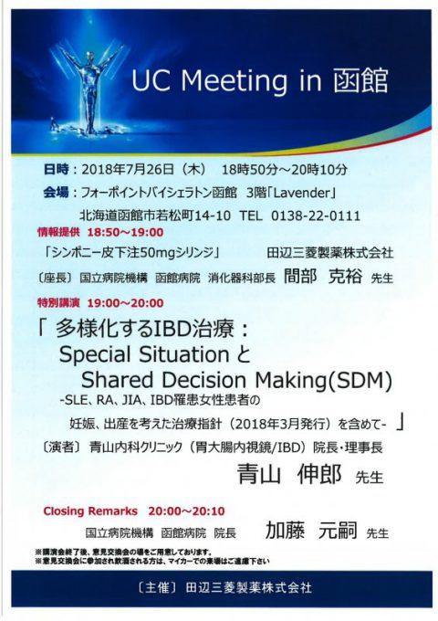 7/26 [UC Meeting in 函館]において、間部消化器センター部長が座長