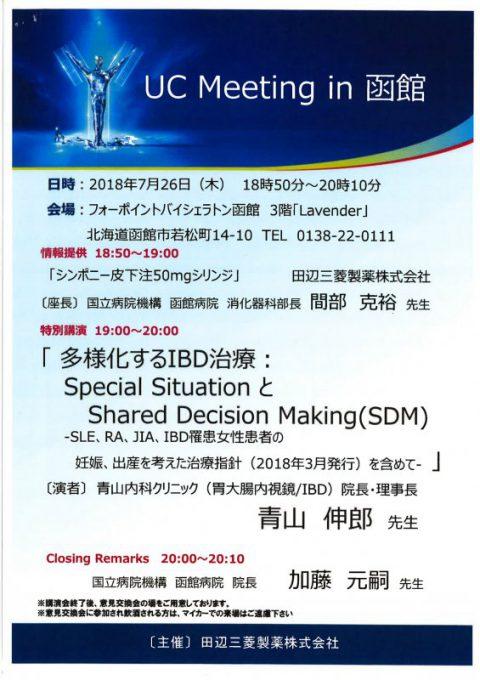 7/26[UCMeeting in 函館]において加藤院長がクロージングリマークスを務めました