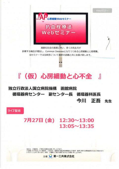 7/27 [抗血栓療法Webセミナー]において今川循環器科医長が講演