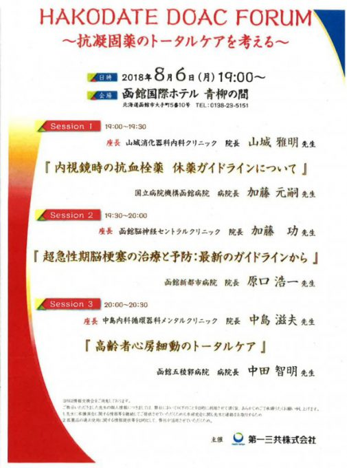 8/6 [HAKODATE DOAC FORUM]において加藤院長が講演