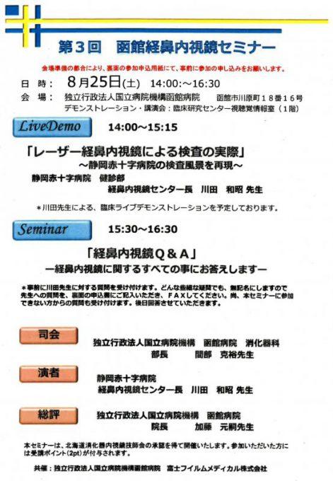 8/25 [第3回函館経鼻内視鏡セミナー]において加藤院長が総評を行いました