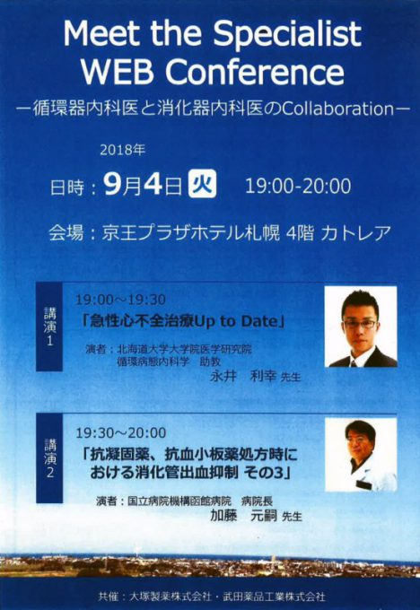 9/4 [Meet the Specialust WEB Conference]にて加藤院長が講演