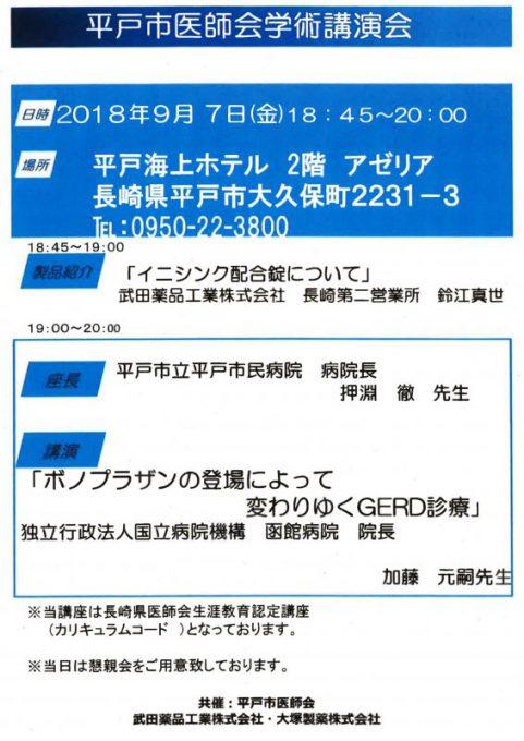 9/7 [平戸市医師会学術講演会」において加藤院長が講演