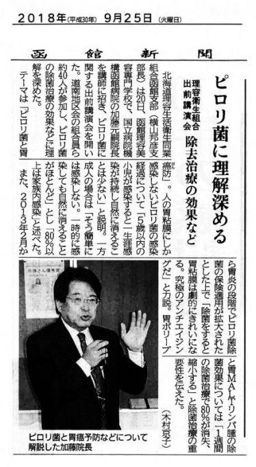 9/25 函館新聞(朝刊)に加藤院長の講演会の模様が掲載されました