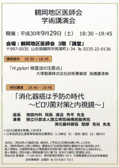 9/29 [鶴岡地区医師会学術講演会]において間部消化器センター部長が講演