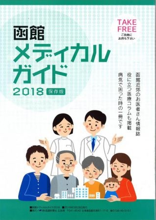 函館メディカルガイド2018に掲載されました