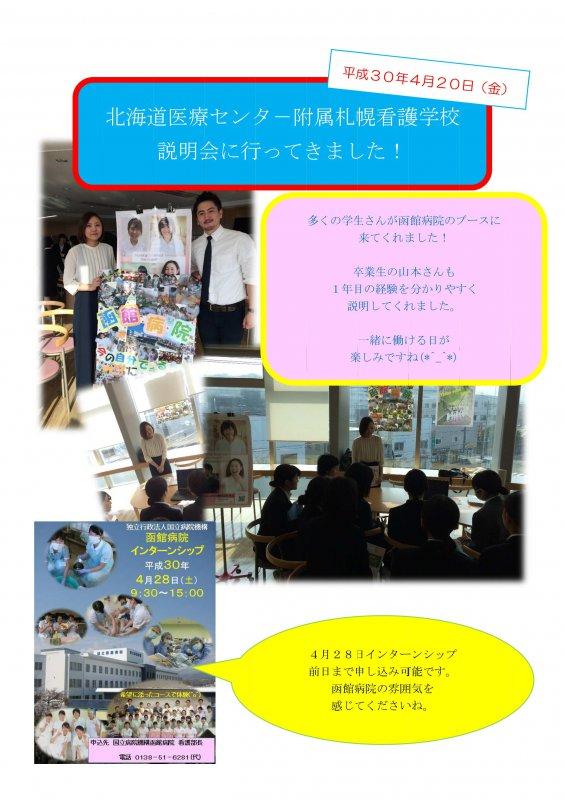 4月20日北海道医療センター附属札幌看護学校説明会へ行ってきました