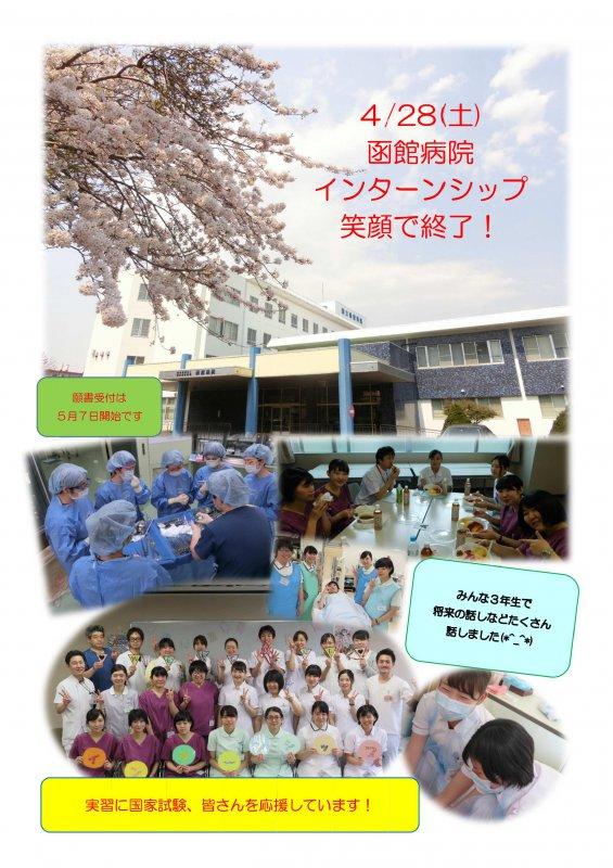 4月28日函館病院インターンシップ笑顔で終了!