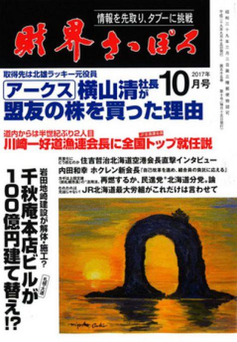 [財界さっぽろ]にて加藤院長が連載(2017.7月号 – 12月号)