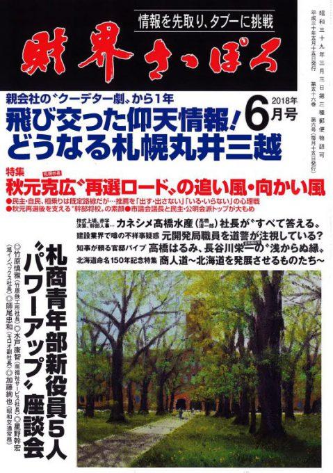 [財界さっぽろ]にて今川循環器科医長が連載(2018.1月号 – 6月号)