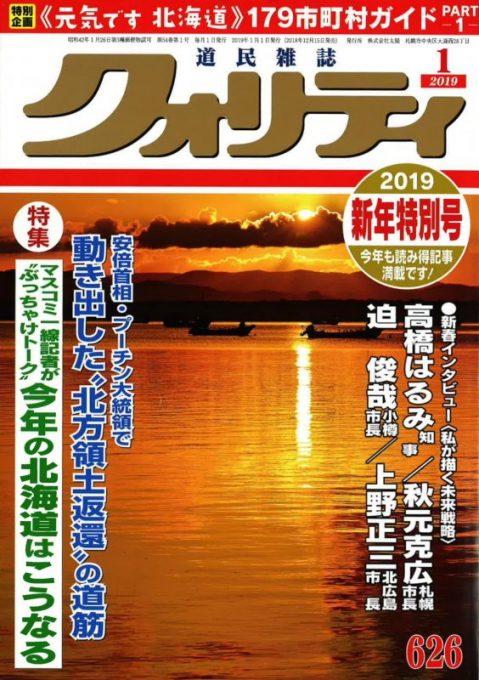月刊クォリティ2019.新年特別号に当院の記事が掲載されました。