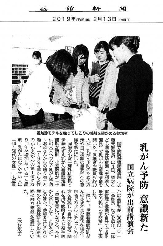 2/13(水)の函館新聞(朝刊)に、「乳がん出前講演会」の記事が掲載されました