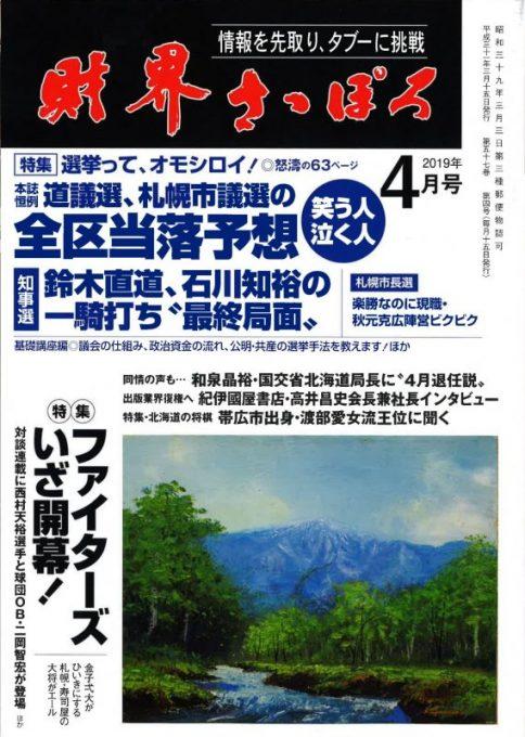 [財界さっぽろ]にて岩代統括診療部長が連載(2019.新年特大号 – )