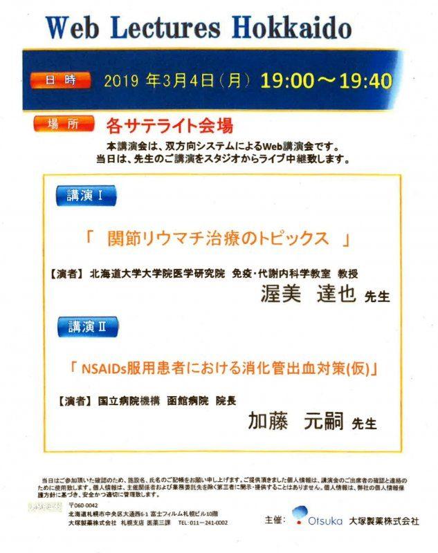 平成31年3月4日(月) 「Web Lecture Hokkaido」において、加藤院長が北海道内会場に向け講演