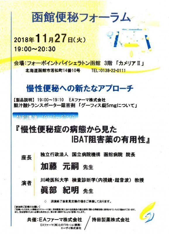 平成30年11月27日(火) 「函館便秘フォーラム」において、加藤院長が座長