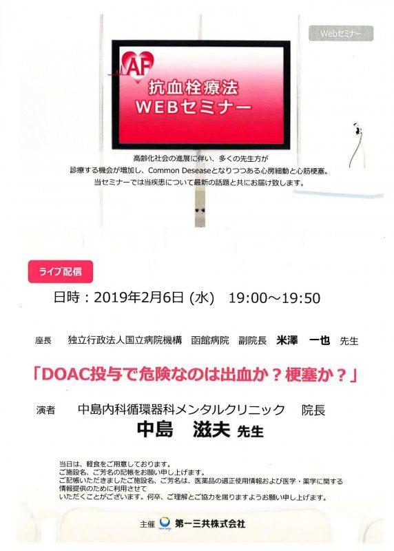 平成31年2月6日(水) 「抗血栓療法 WEB セミナー」において、米澤副院長が座長