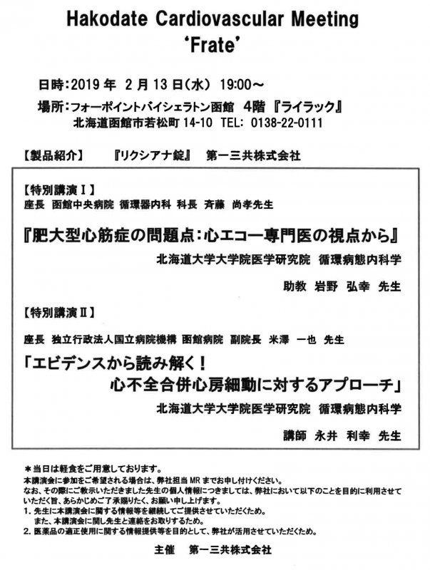 平成31年2月13日(水) 「Hakodate Cardiovascullar Meeting 'Furate'」において、米澤副院長が座長