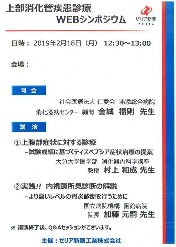 平成31年2月18日(月) 「上部消化管疾患診療WEBシンポジウム」において、加藤院長が全国の会場に向け講演