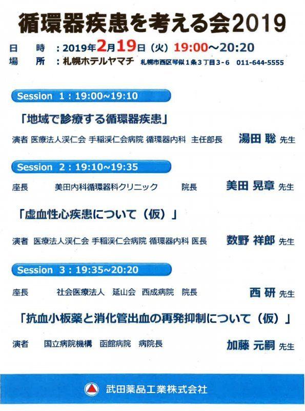 平成31年2月19日(火) 「循環器疾患を考える会2019」において、加藤院長が講演