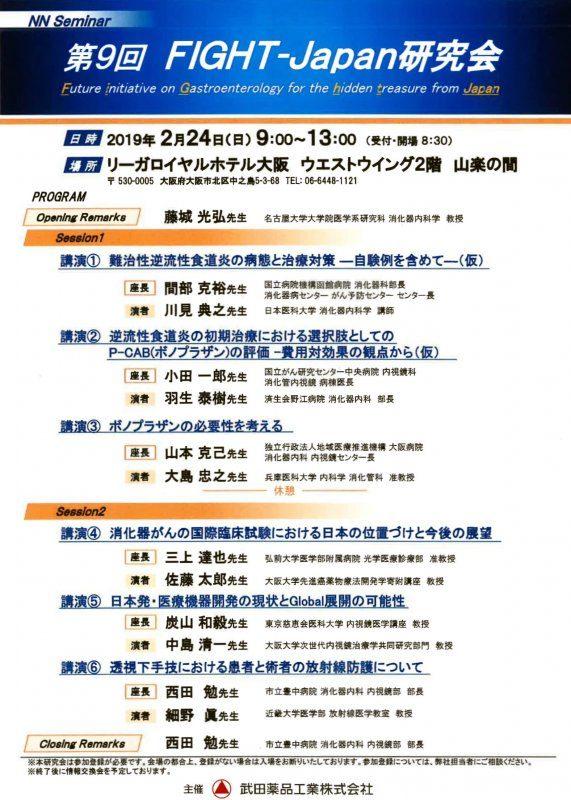 平成31年2月24日(日) 「第9回 FIGHT-Japan研究会」において、間部消化器科部長が座長
