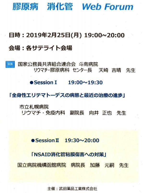 平成31年2月25日(月) 「膠原病 消化管 Web Forum」において、加藤院長が講演