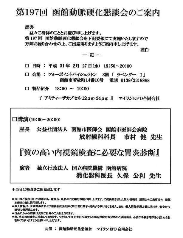 平成31年2月27日(水) 「第197回函館動脈硬化懇談会」において、久保消化器科医長が講演