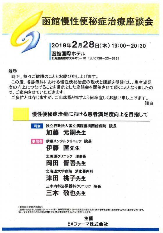平成31年2月28日(木) 「函館慢性便秘症治療座談会」において、加藤院長が司会