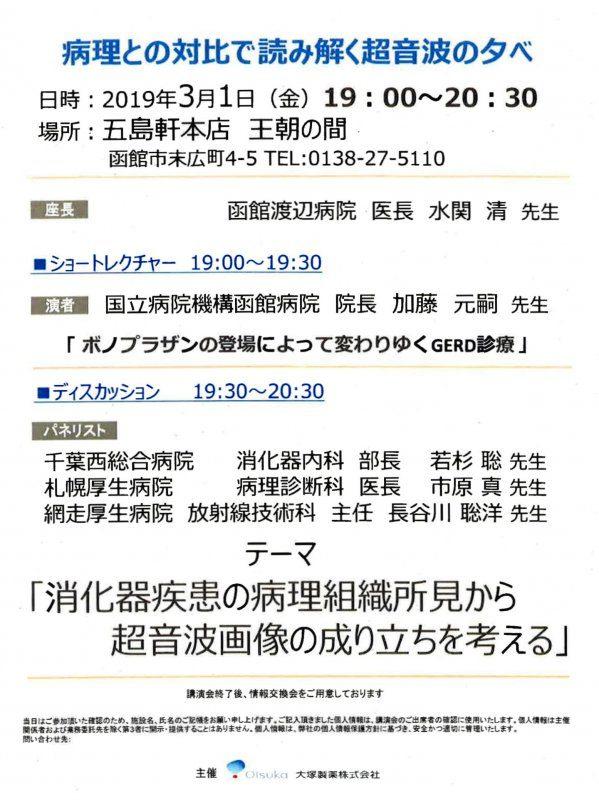 平成31年3月1日(金) 「病理との対比で読み解く超音波の夕べ」において、加藤院長が講演